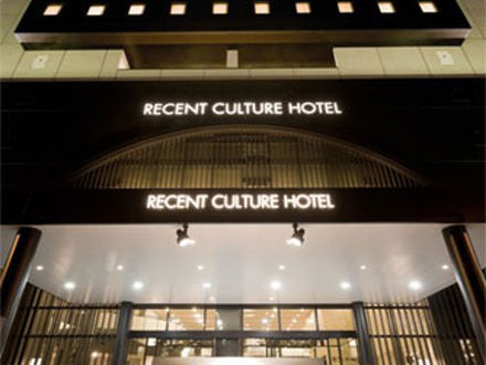 リーセントカルチャーホテル 写真