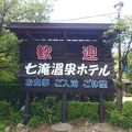七滝温泉ホテル 写真