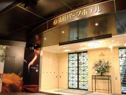 弘前パークホテル 写真
