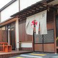 Gesthouse 結び庵 musubi an 写真