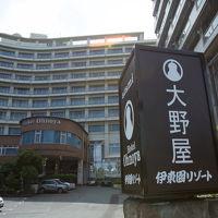 熱海温泉 ホテル大野屋 写真