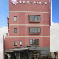 十和田シティホテル 写真