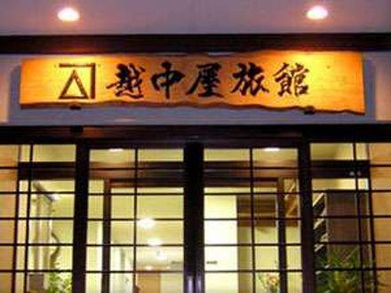 越中屋旅館 写真