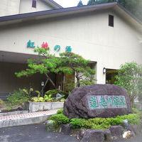道志川温泉 紅椿の湯 写真