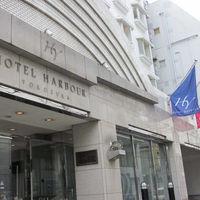ホテル ハーバー横須賀 写真