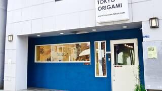 カオサン東京 オリガミ
