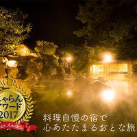 べっぷ温泉 ホテル白菊