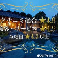 由布院温泉 ゆふいん 名苑と名水の宿 梅園 写真