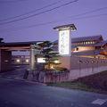 料亭旅館 京平荘 写真