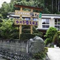 七沢温泉 旅館 福松 写真