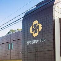 関空国際ホテル 写真