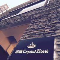 赤坂クリスタルホテル 写真