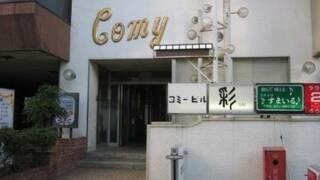 ビジネスホテルコミー