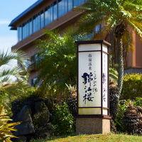 指宿温泉 こらんの湯 錦江楼 写真