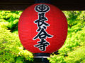 KKR鎌倉わかみや 写真