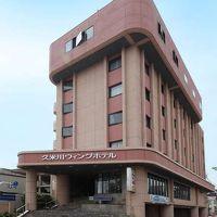 久米川ウィングホテル 写真