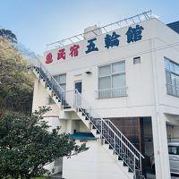 西伊豆 浮島温泉 お宿五輪館 写真