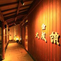 源泉湯宿 大成館(TAISEIKAN) 熱海網代温泉 写真