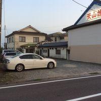 旅館 天山荘 写真