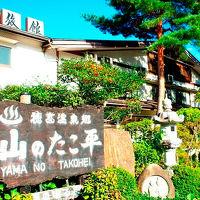 旅館 山のたこ平 写真