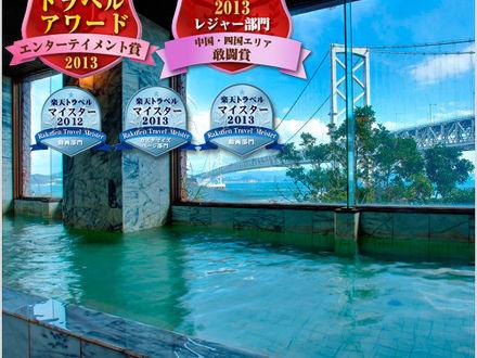 鳴門潮崎温泉 ベイリゾートホテル 鳴門海月 写真