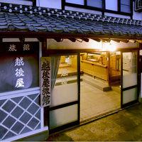 小鹿野温泉 越後屋旅館 写真