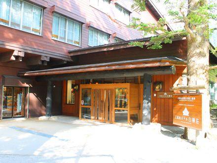 ホテル白樺荘<上高地> 写真