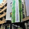 Shibuya Capsule Bamboo Hotel 写真