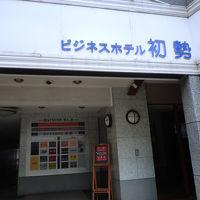 ビジネスホテル初勢 写真