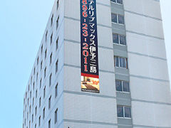 四国中央のホテル