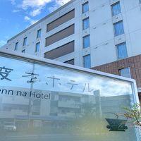変なホテル舞浜 東京ベイ 写真