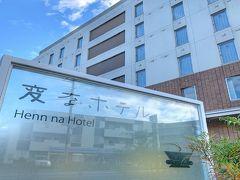浦安のホテル