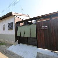 民宿 吉田 <奈良県> 写真