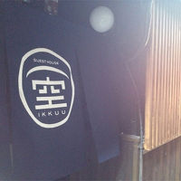 祇園ゲストハウス 一空