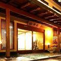 水上温泉 旅館 山楽荘 写真