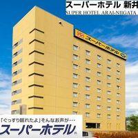 スーパーホテル新井・新潟