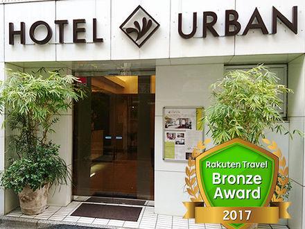 ホテル アーバン<HOTEL URBAN> 写真