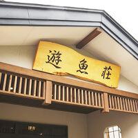 十和田湖温泉 遊魚荘 写真