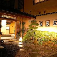 源泉湯宿を守る会 温泉民宿高見家 写真