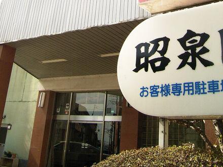 飯坂温泉 旅館 昭泉閣 写真