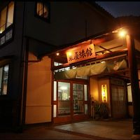 温海温泉 川端の宿 東屋旅館 写真