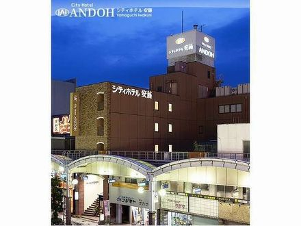 シティホテル安藤(KOSCOINNグループ) 写真