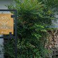 古民家宿 LOOF 坂之家 写真