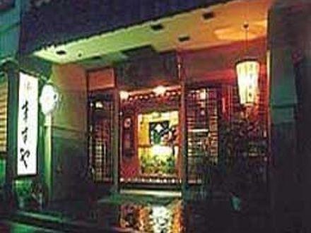 温泉津温泉 旅館 ますや 写真