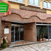 別府温泉 別府ステーションホテル 写真