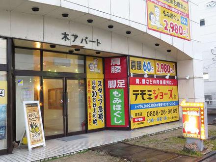 ホテル斎木 写真