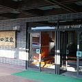 飯田温泉 写真