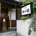 飛騨高山 旅館 清兵衛 写真