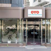OYOホテル ニューワシントン 渋谷 写真