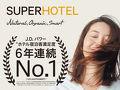 スーパーホテルLohas赤坂 高濃度人工炭酸泉~茜草の湯~ 写真